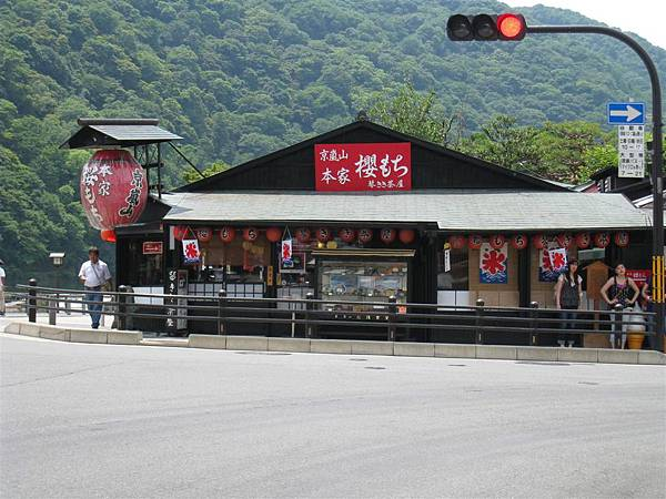 京都嵐山 渡月橋畔午餐 (3).JPG