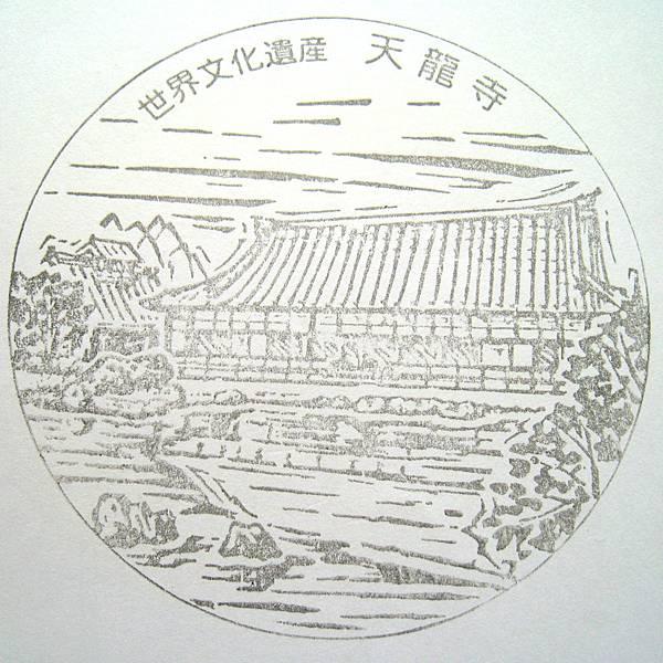 天龍寺 Stamp.JPG
