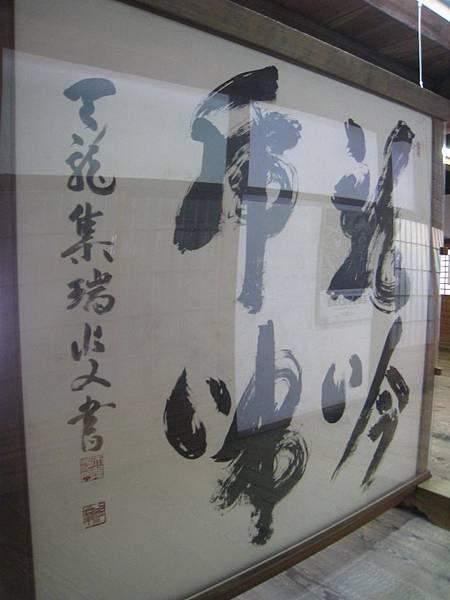 京都嵐山 天龍寺 (6).JPG