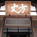 京都嵐山 天龍寺 (29).JPG