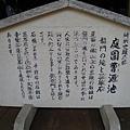 京都嵐山 天龍寺 (35).JPG