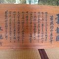京都嵐山 天龍寺 (37).JPG
