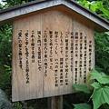 京都嵐山 天龍寺 (56).JPG