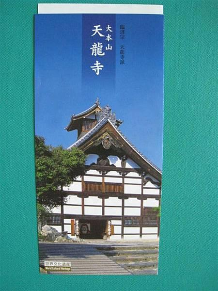 京都嵐山 天龍寺 (67).JPG