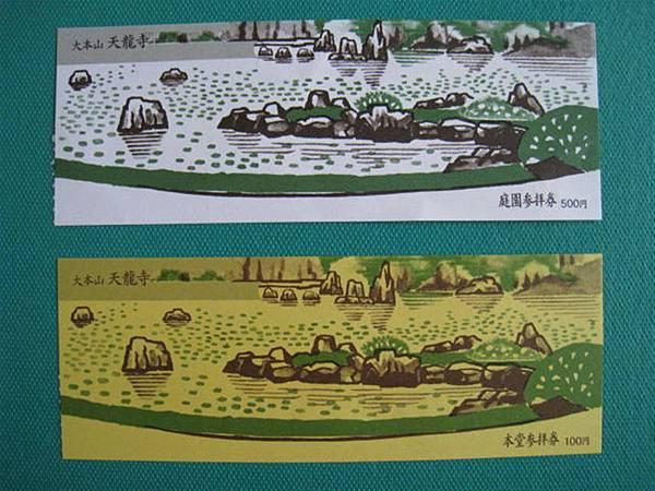 京都嵐山 天龍寺 (71).JPG