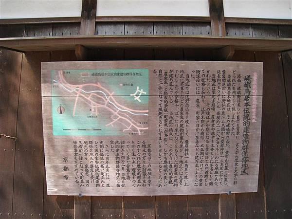 京都嵐山 鳥居本 (2).JPG