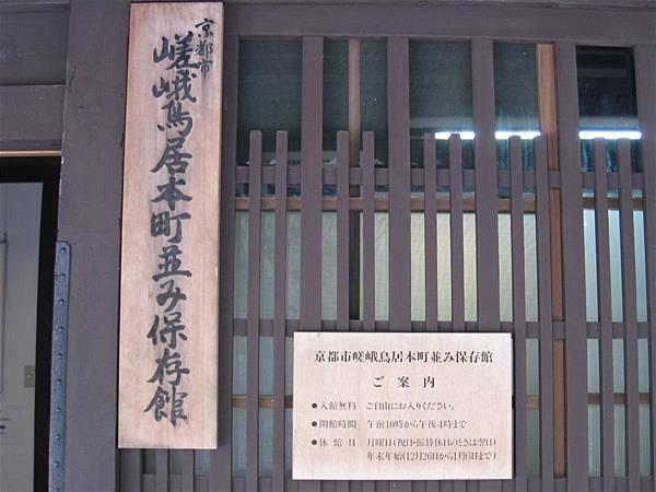 京都嵐山 鳥居本 (14).JPG