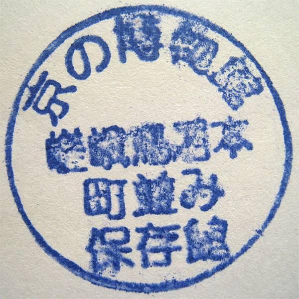 京都嵐山 鳥居本 (43).JPG