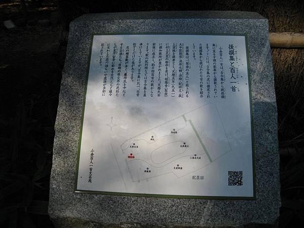 京都嵐山 竹林小徑 (5).JPG