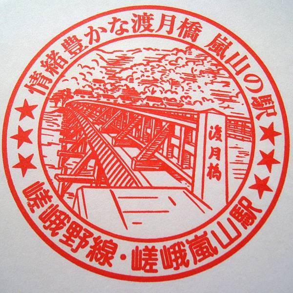 JR嵯峨嵐山站Stamp.JPG