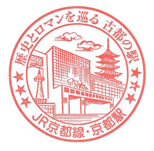 JR京都站Stamp.jpg