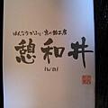 宇治 憩和井餐廳 (15).JPG