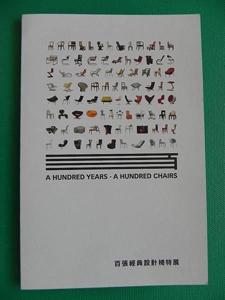 百張經典設計椅大展 (1).jpg