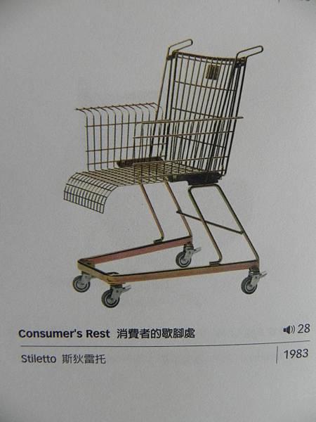 百張經典設計椅大展 (3).jpg