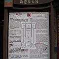新港鄉奉天宮 (20).JPG