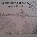 新港遊客中心 stamps (1).JPG