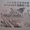 新港遊客中心 stamps (3).JPG