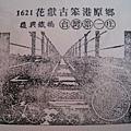 新港遊客中心 stamps (4).JPG