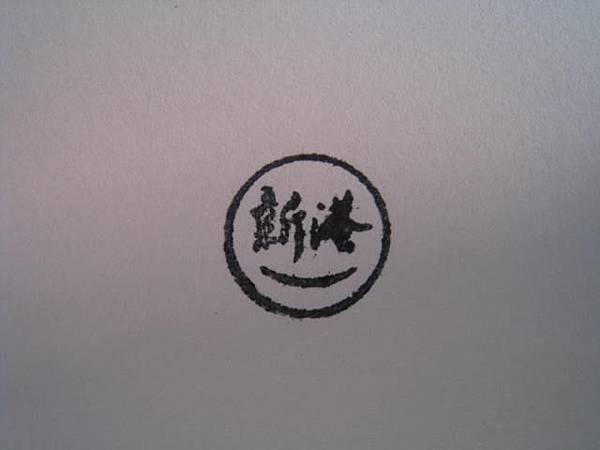 新港遊客中心 stamps (7).JPG
