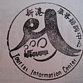 新港遊客中心 stamps (5).JPG