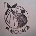 新港遊客中心 stamps (6).JPG