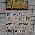 古笨港陶華園 (4).JPG
