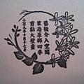 板陶窯 (89).JPG