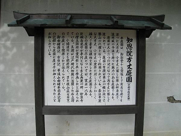 知恩院 (45).JPG