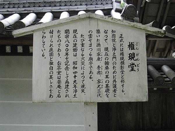 知恩院 (63).JPG