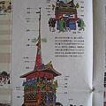 祇園祭 (8).JPG