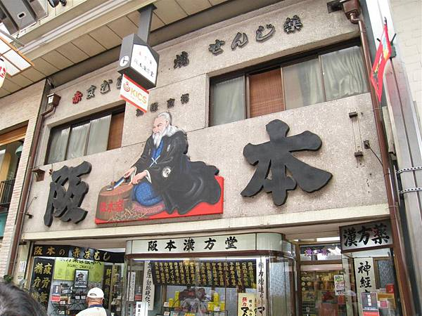 新京極 錦市場 (2).JPG