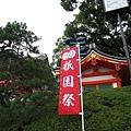 八坂神社 (28).JPG
