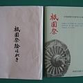 八坂神社 (32).JPG