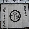 上賀茂神社 (42).JPG