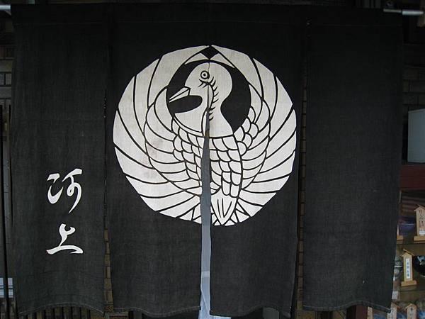 河上大阪燒.JPG