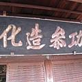 仁和寺 (17).JPG