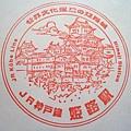 JR姬路站Stamp.JPG.JPG