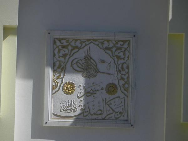 Ebu Bakr Mosque (8).JPG