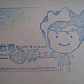 麻糬博物館 stamp (1).JPG