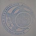 麻糬博物館 stamp (2).JPG