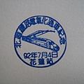 花蓮火車站 (4).JPG