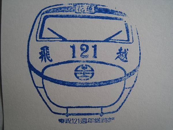 花蓮火車站 (3).JPG