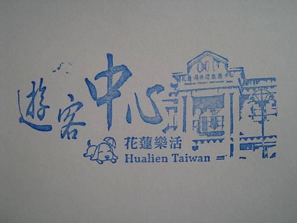 花蓮遊客中心 (2).JPG