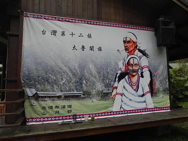花蓮縣 山月村 (1).JPG