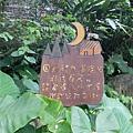 花蓮縣 山月村 (9).JPG
