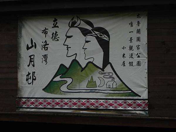 花蓮縣 山月村 (21).JPG