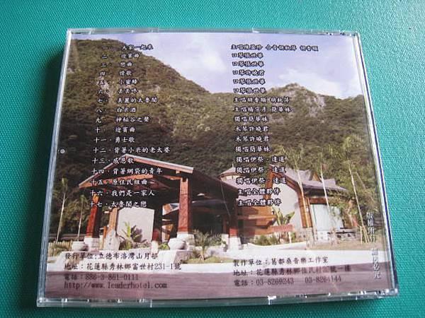 花蓮縣 山月村 (98).JPG
