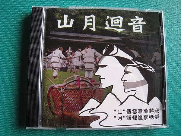 花蓮縣 山月村 (97).JPG