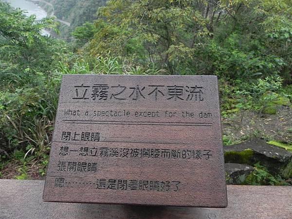 太管處 布洛湾管理站 (47).JPG