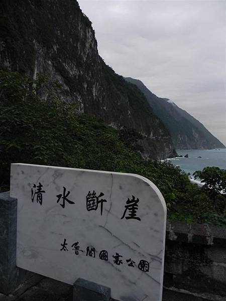 清水斷崖 (2).JPG